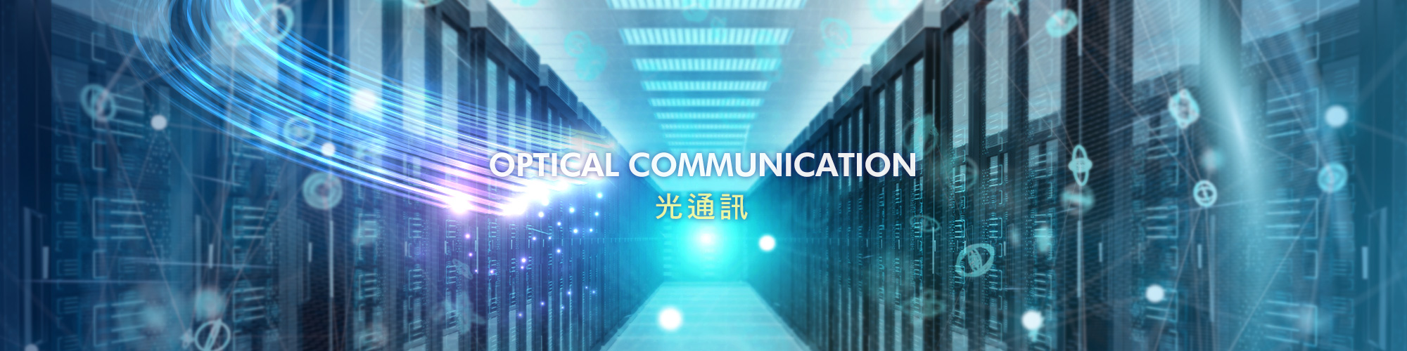 Optical Communication 光通訊