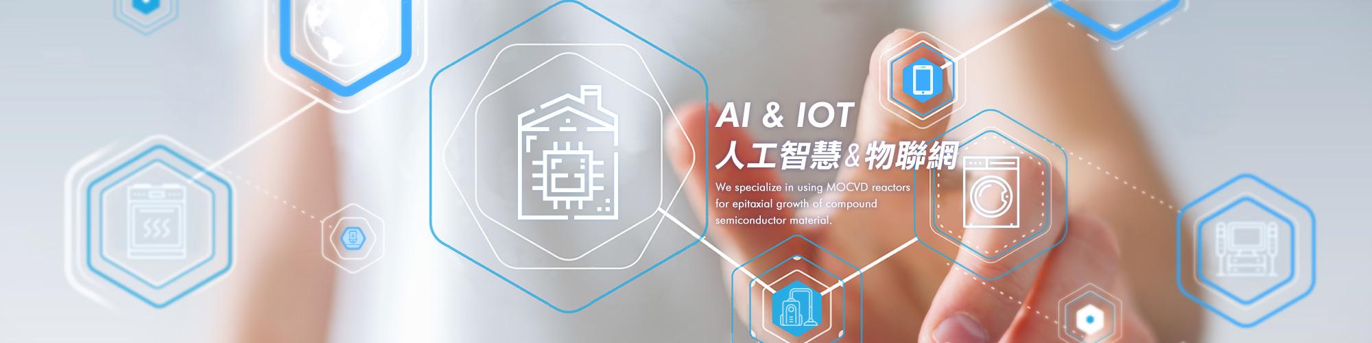 AI & IoT 人工智慧&物聯網