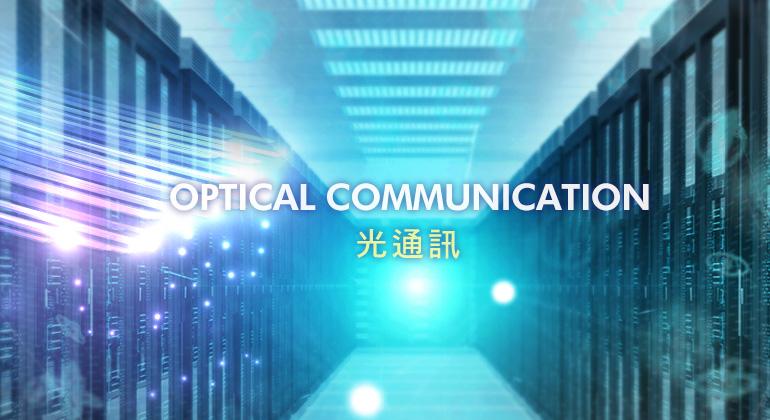 Optical Communication 光通訊